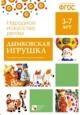 Дымковская игрушка. Народное искусство - детям